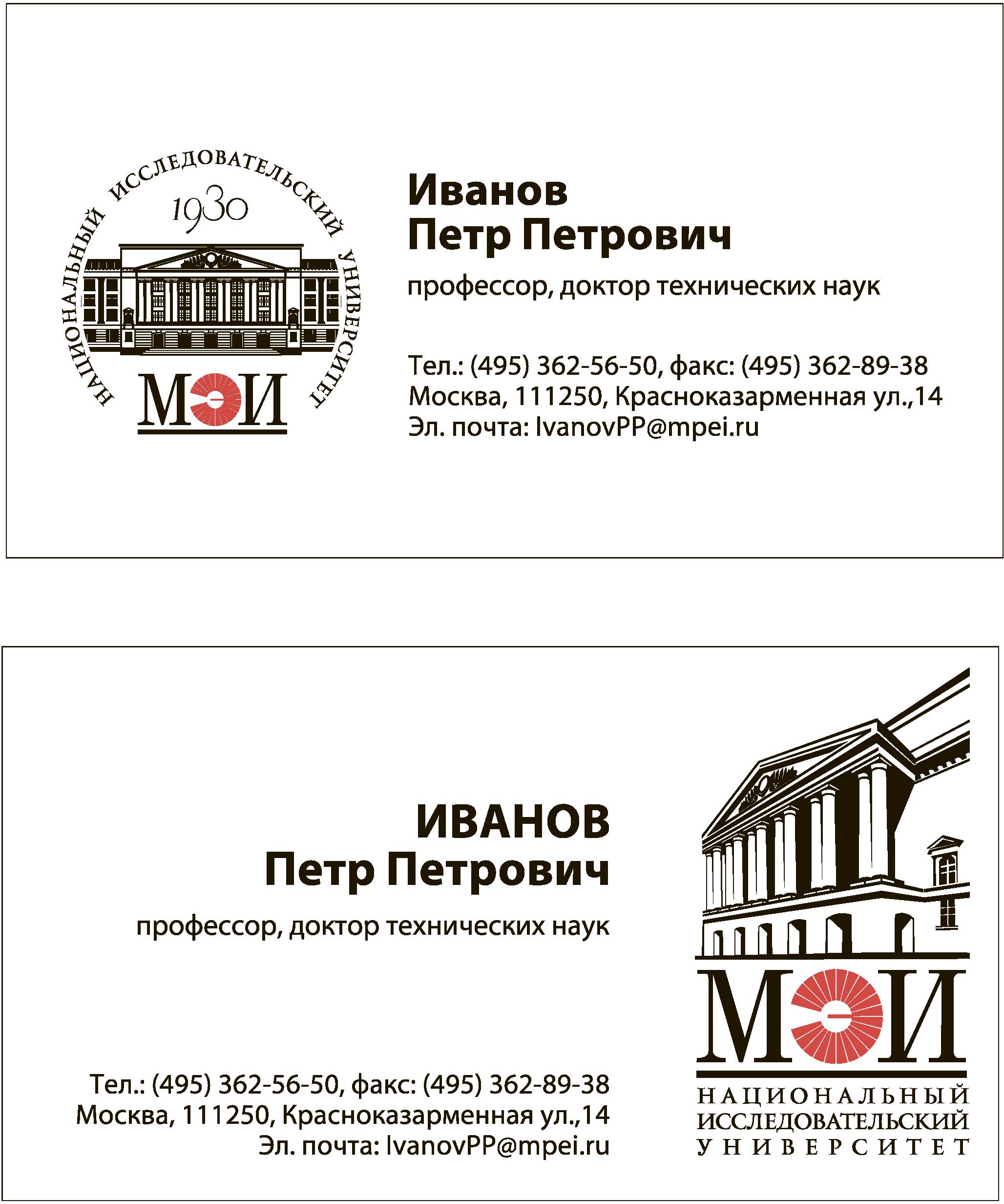 образец визитки на английском языке